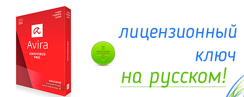 Антивирус Авира на русском языке + ключ