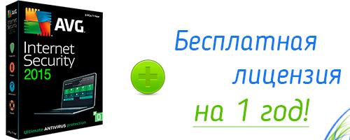 AVG Internet Security 2015 + лицензия на 1 год