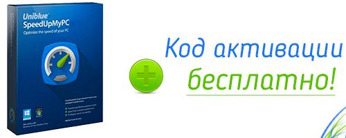 Uniblue DriverScanner 2015 + код активации скачать бесплатно