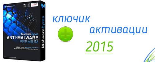 Malwarebytes anti malware активация 2015 ключик