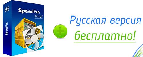 Speedfan русская версия для Windows 7 бесплатно