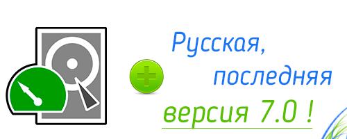 TestDisk русская последняя версия скачать