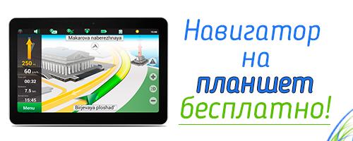 Навигатор на планшет скачать бесплатно