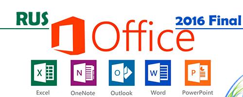 Microsoft office 2016 Final русская версия +активация