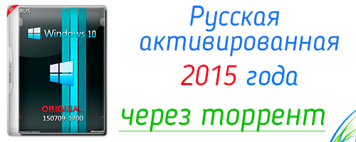 Windows 10 скачать торрент rus активированная 2015