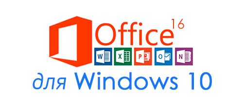Microsoft Office для Windows 10 бесплатно торрент