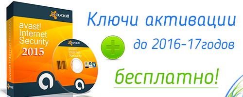 Бесплатный Аvast 2015 c ключом активации