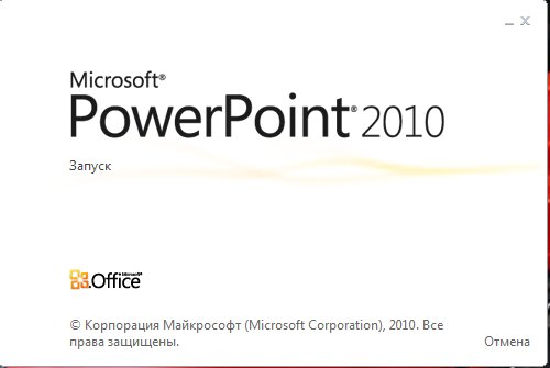 скачать microsoft office 2010 без ключа
