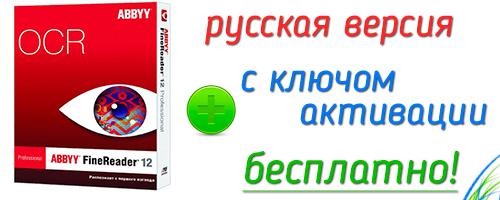 Abbyy finereader 12 c ключом русская версия