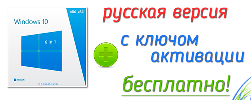 windows 10 32 скачать торрент русская версия