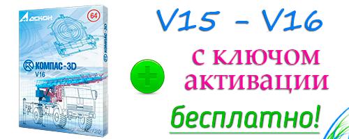 КОМПАС-3D v15 - v16 с ключом активации скачать