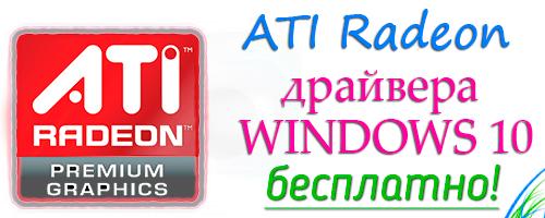 radeon драйвер windows 10 скачать