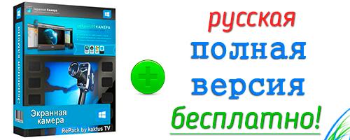Экранная камера 3 15 полная версия скачать бесплатно