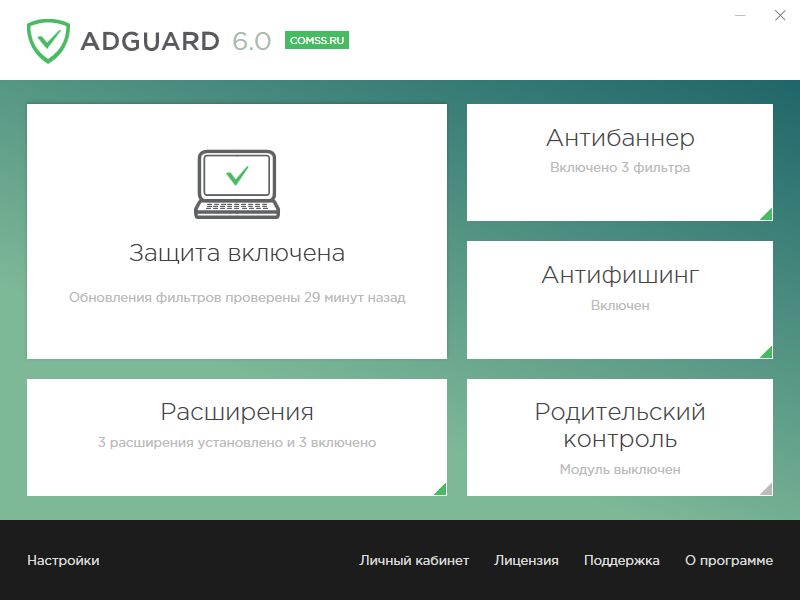 adguard 6 вечный ключ