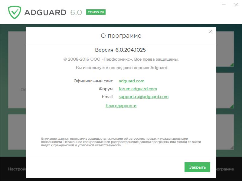 adguard 6 ключ скачать