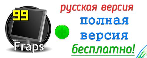 Fraps 3.5.9 полная русская версия скачать бесплатно