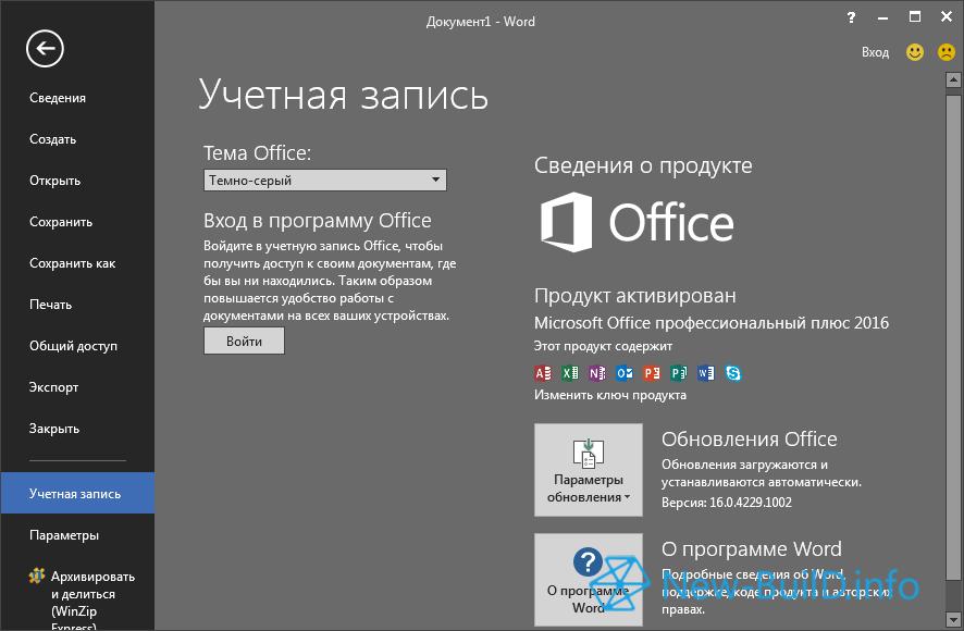 office 2016 professional активированная ключом