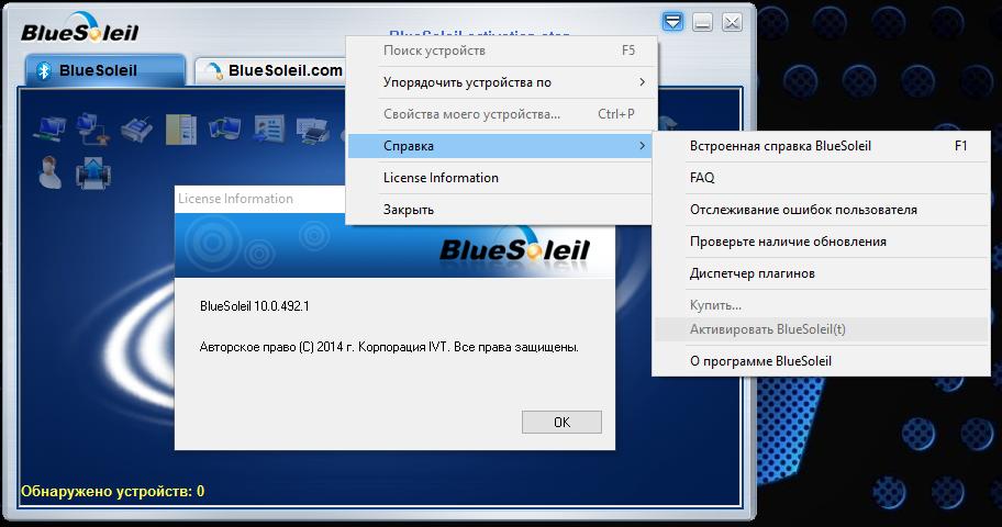 bluesoleil 10.0 активация