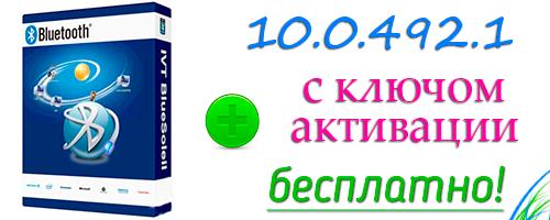 BlueSoleil 10.0.492.1 + активация (ключ) скачать бесплатно