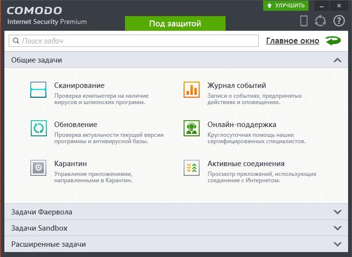 comodo security скачать бесплатно русская версия