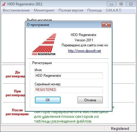 hdd regenerator скачать полную версию