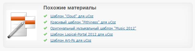 похожие материалы для сайта ucoz скачать