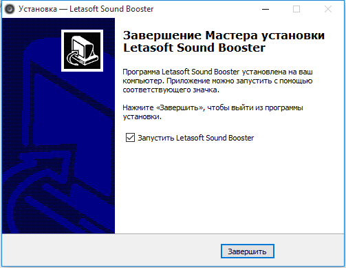 sound booster активация