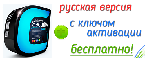 Comodo бесплатная русская версия скачать