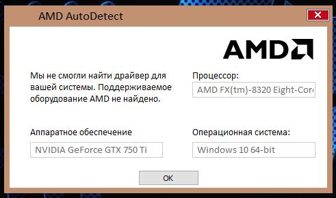 ATI Radeon драйвера для Windows 10