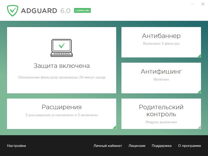 adguard 6 ключ