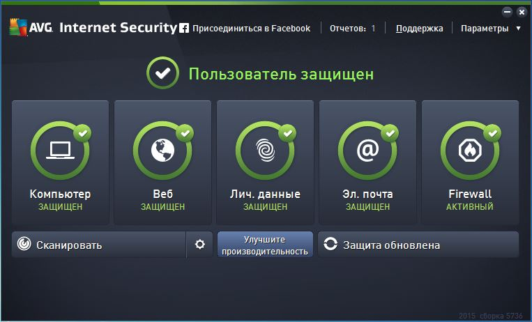 avg internet security 2016 код активации