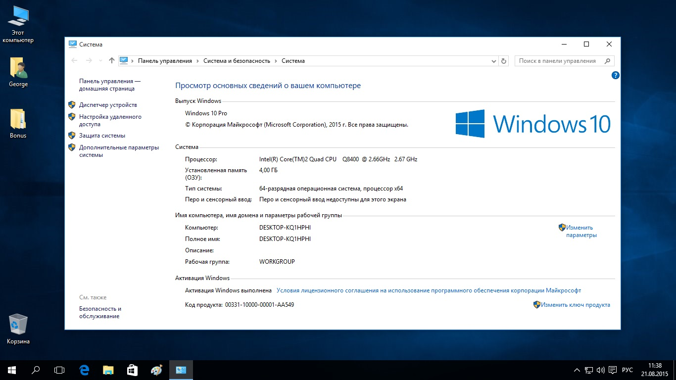скачать windows 10 64 bit