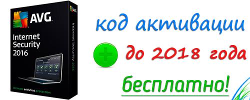 AVG Internet Security 2016 код активации до 2018 года