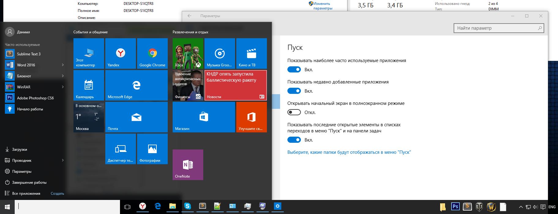 скачать windows 10 активированную 64 bit