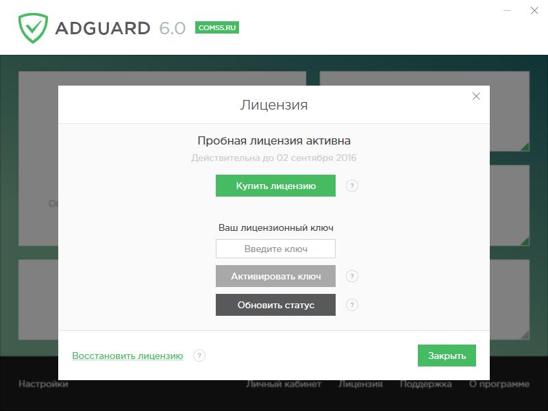 adguard 6 ключ активации
