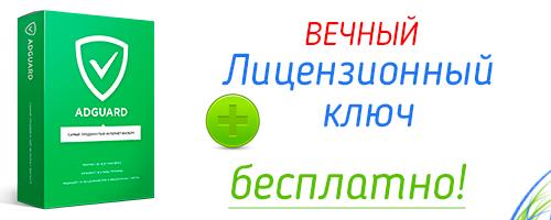 Adguard 5.10 лицензионный ключ 2015 бесплатно