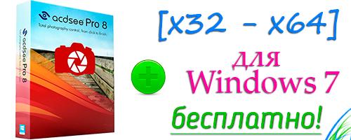 ACDSee Pro 8.0 для Windows 7 скачать бесплатно