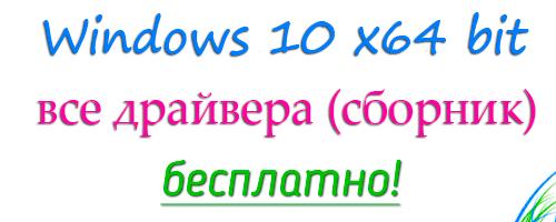 Драйвера для Windows 10 x64 bit (полная сборка) скачать