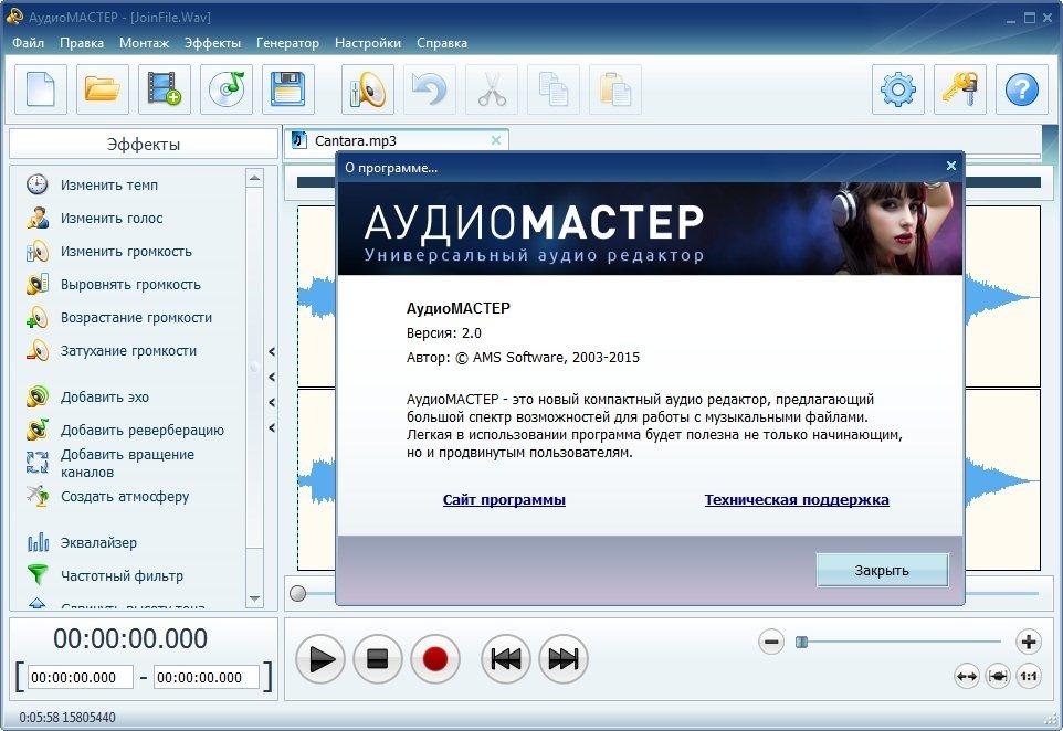 программа аудиомастер полную версию скачать бесплатно