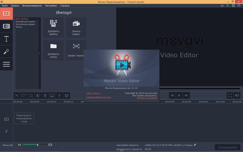 скачать бесплатно movavi video editor c ключом