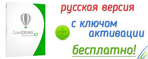 Сoreldraw x7 с ключом бесплатно русская версия