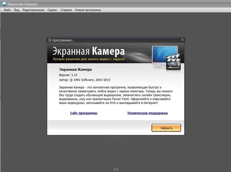 Экранная Камера 3.15 (2015) PC | Repack by kaktusTV