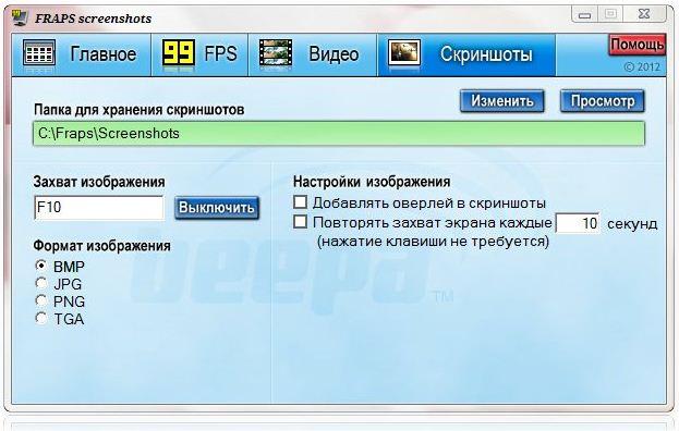 fraps 3 5 9 на русском полная версия