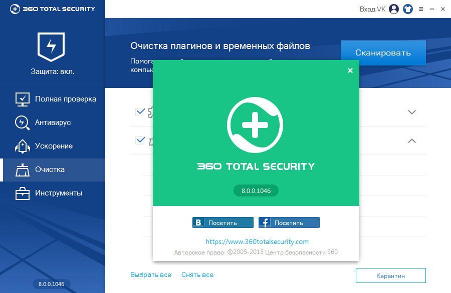 360 total security 2015 скачать последнюю версию