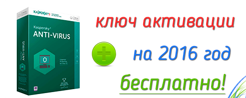 Ключи для Антивируса Касперского 2016 скачать бесплатно