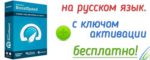 Скачать Auslogics BoostSpeed 8 с ключом на русском