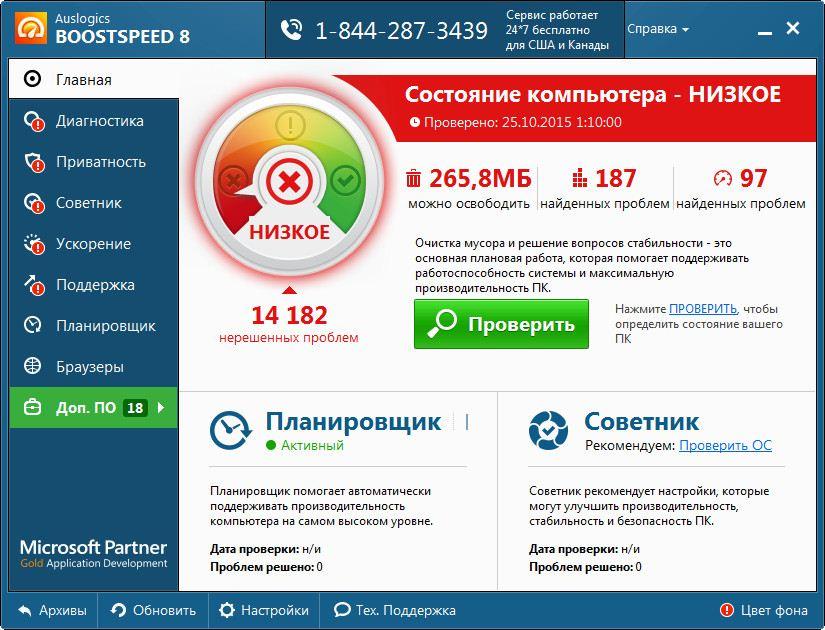 скачать auslogics boostspeed на русском ключ