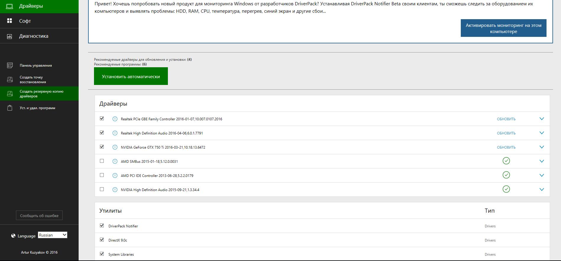драйвер usb 3.0 для windows 10