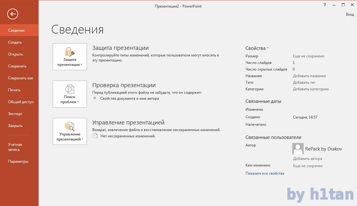 скачать powerpoint для windows 10