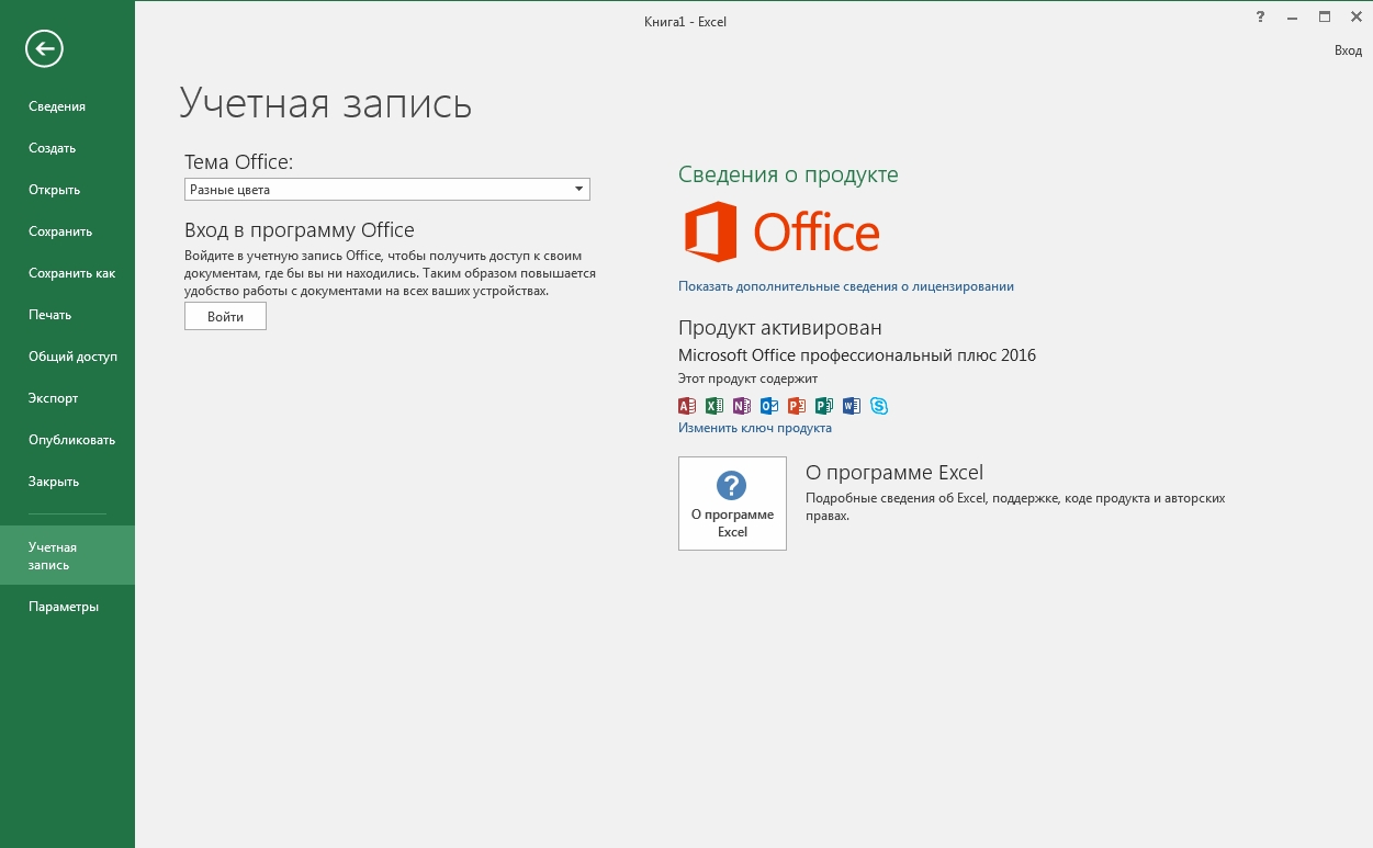 скачать excel для windows 10